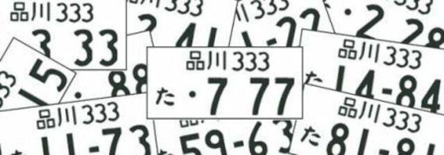Aプラン画像:装備内容備考:愛車にお好きなナンバープレートは如何ですか??恋人の誕生日・縁起の良いナンバー・記念日などなど ※番号によっては取得出来かねるものもございます。