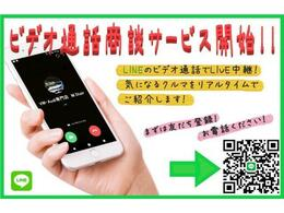 LINEを利用したビデオ通話サービス開始!!TV電話のようにリアルタイムにライブ中継します!ご自宅に居ながら気になるクルマをスマホでチェック!まずはQRコードから友だち登録!ご連絡ください!