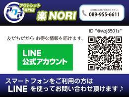 スマートフォン・アプリをご利用のお客様はLINEから、お気軽にお問い合わせ頂けます♪PCご利用のお客様は上記QRコード・LINEアカウントよりお問い合わせ下さい♪