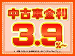 中古車特別低金利3.9%ローンキャンペーン実施中♪詳しくはスタッフまで!