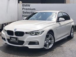 BMW 3シリーズ 318i Mスポーツ 認定保証LED純正HDDナビBカメラ電動シート