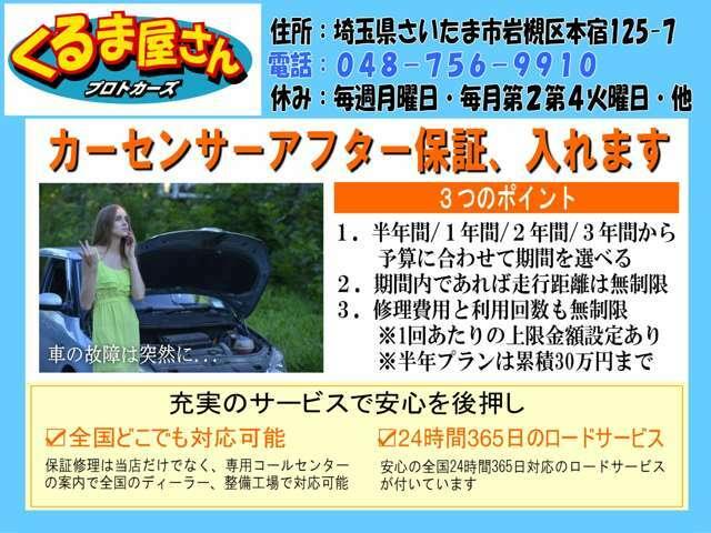 Aプラン画像:最寄りのディーラーで保証修理対応可能の【カーセンサーアフター保証】オススメは2年以上のご加入です!是非ご検討下さい。