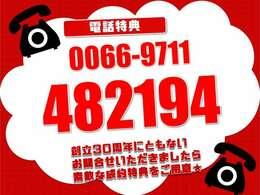 お問い合わせはカーチス豊田店(0066-9711-482194)までお気軽にお問い合わせください。