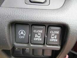 アイドリングストップが、信号待ちなどの状況に合わせてエンジンを停止させ、ガソリンをムダにしないので、特別な操作不要で低燃費をサポートしてくれます♪