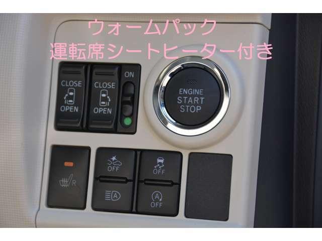 特別装備ウォームパック付き♪運転席シートヒーター、ヒーテッドドアミラーウインドシールドデザイア―、リアヒーターダクトが付いています^^