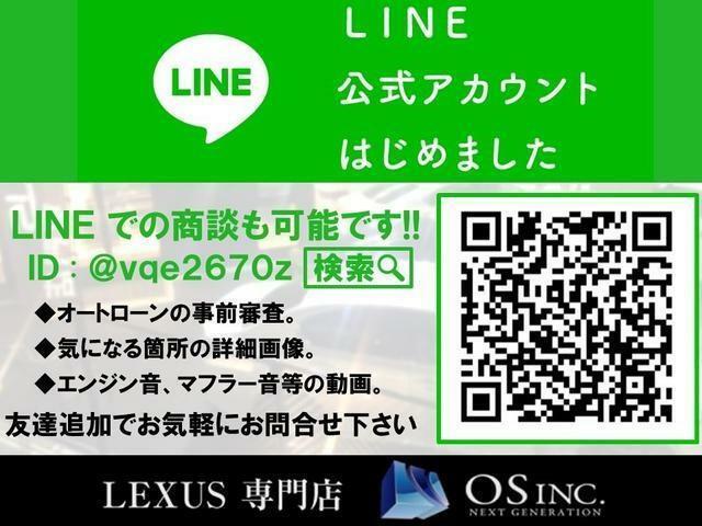 ◆ご覧頂きありがとうございます。日本最大級のレクサス専門店株式会社OSでございます。ご不明点、ご質問等ございましたらお気軽にカーセンサーのフリーダイヤルからお問合せ下さいませ。お待ち申し上げております。