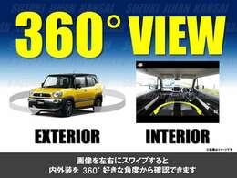 こちらの商品は内装・外装360°画像をご覧いただけます!「360°画像を見る」ボタンをクリックすると画像が表示され、内装画像を左右にスワイプすると360°好きな角度から確認できます!是非ご覧ください!