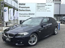 BMW 5シリーズツーリング 523d Mスポーツ ディーゼルターボ ワンオーナーACCガラスサンルーフ認定保証