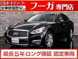 日産 フーガ 2.5 250GT Aパッケージ 黒半革/HDDマルチ/アラウンドビューモニタ