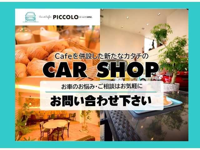 駿東郡長泉町へCafe併設のカーショップが令和元年6月21日新たにOPEN致しました♪