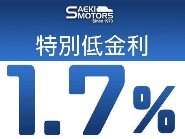 お得な低金利ローン!実質年率1.7%~、最長120回までご利用可能!詳しくは店頭スタッフまで。
