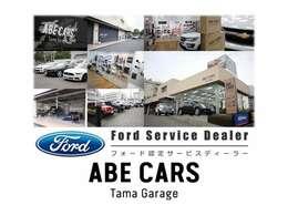 ABECARS TamaGarage  営業時間 10:00~19:00  毎週水曜日が定休日です