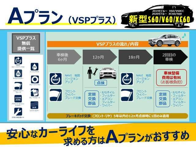 Aプラン画像:【VSPプラス】車検後の定期点検&定期交換部品の交換がセットになった商品です。【延長保証】初年度登録時から5年間まで安心が続きます。いざという時、あなたの強い味方になってくるはず。