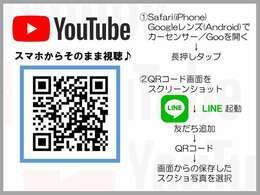 スマホからYoutube動画見たい場合はこちらのQRコードを読み取ってください♪スマホから直接見る方法ありますよ!