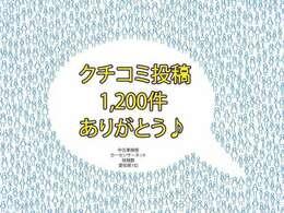 クチコミ投稿数は…愛知県1位♪ 嬉しい限り♪ 仕事の励みになりますわ!
