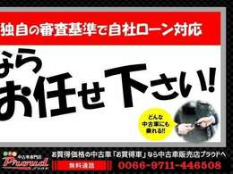 ★静岡県に6店舗、千葉県に8店舗、埼玉県に1店舗、愛知県に1店舗、岐阜県に1店舗、兵庫県に1店舗 全部で18店舗 2000台の在庫の中からお車を選ぶ事が出来ます。ご希望車両の注文も承っています!