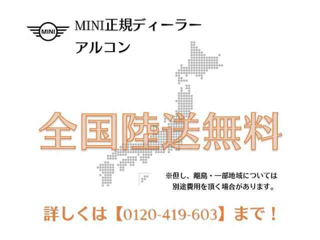 Bプラン画像:お問い合わせはMINI正規ディーラー(株)アルコン専用フリーダイヤル【0120-419-603】こちらまで。