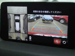前後左右のカメラによる画像を合成処理し、上空から見ているような映像で自車位置を把握できる360度ビューモニター