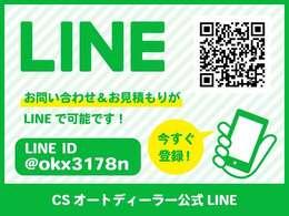 お車配送費用0円(無料)!全国対応!詳しくはHPをご覧ください!「CSオート」で検索!