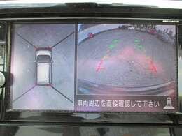 アラウンドビューモニターです。上空からお車の周りを見る感覚で表示されますので、車庫入れも簡単