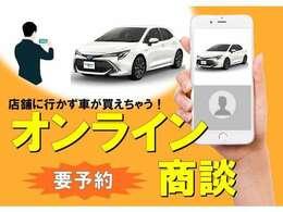 オンライン商談はじめました!!遠方の方やご来店が難しい場合に現車を携帯電話で状態確認できます。販売員に会わなくても車を購入できるのが便利!!お電話お待ちしております!!