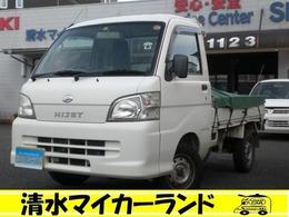 ダイハツ ハイゼットトラック 660 エアコン・パワステスペシャル VS 3方開