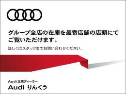 グレード違い、色違い、装備違いの車両をお探しのお客様もお気軽にお問い合わせ下さい。弊社は、Audi東大阪、Audi和歌山、Audi練馬の在庫も案内できます。※フリーダイヤル:0066-9711-404445