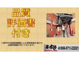 当店の車は-専門の車両検査の資格を持った外部検査員が車両を検査しています!!検査の詳細をご希望のお客様はフレックス車太郎までご連絡下さい!!0482901488