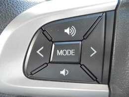 手元でオーディオの操作が可能なステアリングオーディオスイッチ