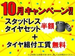 ※10月キャンペーン!スタッドレスタイヤセット半額+タイヤ組付け工賃無料!キャンペーンには条件がございます。詳しくはまでお問い合わせください!ID⇒kpnicemori10月7日 10:56