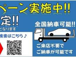 ↑のQRコードから登録お願い致します! お車の画像や動画、ローン審査もこちらか可能で御座います!是非ご活用くださいませ!
