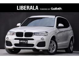 BMW X3 xドライブ20d Mスポーツ ディーゼルターボ 4WD ACC 社外モニター フルセグ 全方位カメラ