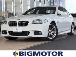 BMW 5シリーズ 523d ブルーパフォーマンス Mスポーツパッケージ