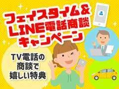 当社では、遠方のお客様でも安心してご購入いただけるようテレビ電話を採用しております。テレビ電話からのご成約で10000円割引