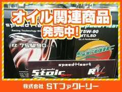 スピードハート,モティーズオイル代理店です!エンジンオイル、デフオイルからブレーキオイルまで在庫しています。