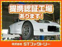 提携認証工場もございますので、車検整備も当店にお任せ下さい!