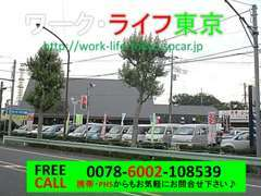 フリーダイヤル0066-9711-108539(携帯・PHSでも無料です!)