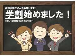 広島大学の近くにお店があるので学生割引も始めちゃいました!頑張る学生さんを応援します!詳しくはお問い合わせ下さい。