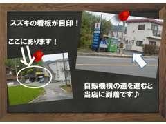 広島大学から車で5分!道路沿いにはスズキの看板と自販機もございます。