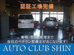 ●認証工場完備しておりますのでお車の不具合がございましたらお任せください!!