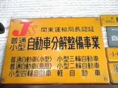 当店は関東運輸局認証工場です!国が認めた工場資格をもっておりますのでご安心くださいませ。ディーラー様の協力整備工場です!