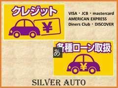 各種クレジット・自動車ローンも取り扱っております。お気軽にお問い合わせください。