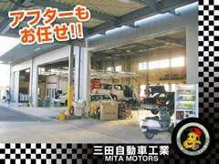 鈑金・塗装工場です!お車購入後のアフターメンテナンスも出来ますので、安心して下さい!