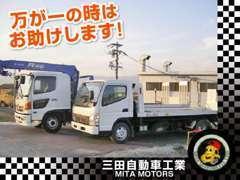 積載車完備です!ご購入頂いたお車を責任を持ってお届け致します。