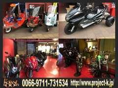 ヤマハ・ホンダ正規取扱店ですのでバイクの事もお任せください☆ビッグスクーターカスタム車も随時取り揃えております