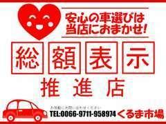 安心してお車を購入して頂く為に『コミコミ』の総額表示推進店!