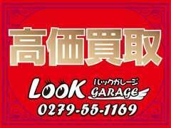 不動車、修復車買取など、どんなお車もルックにお任せください。