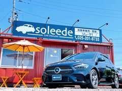 こちらの赤い店舗が目印です!輸入車ディーラーの所長を経験したスタッフがおりますので、輸入車も安心してお任せ下さいませ♪