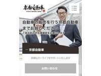 京都自動車 null