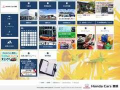 弊社HPもございます。最新情報や、新車の記事も載せております。http://www.hondacars-nasu.co.jp/